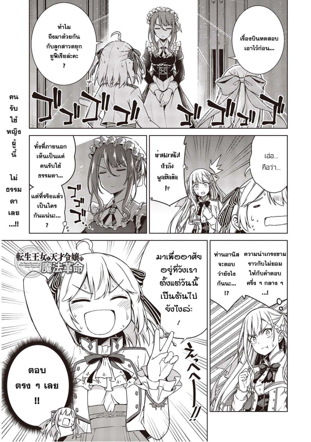 Tensei Oujo to Tensai Reijou no Mahou Kakumei การปฏิวัติเวทมนตร์ขององค์หญิงเกิดใหม่และคุณหนูอัจฉริยะ ตอนที่ 3
