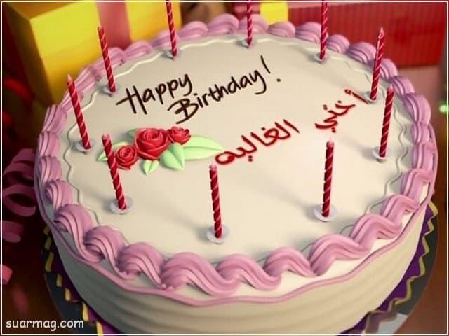 صور عيد ميلاد - تورتة عيد ميلاد للأخ والأخت 9   Birthday Photos - Birthday Cake 9