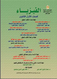 كتب فيزياء مناهج فيزياء مصر اليمن البحرين السعودية فلسطين الكويت