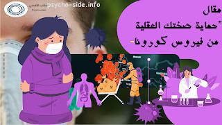 حماية صحتك العقلية من فيروس كورونا