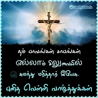 Good Friday Tamil Wishes