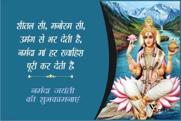 maa Narmada Jayanti  Status For Whatsapp