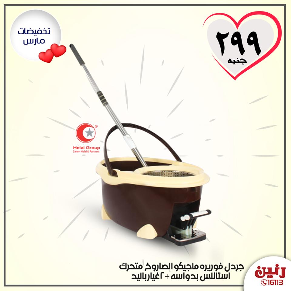 عروض رنين اليوم الاثنين 30 مارس 2020 ادوات منزلية