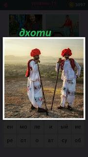 655 слов стоят двое мужчин одетых в дхоти и тюрбаны на голове 19 уровень
