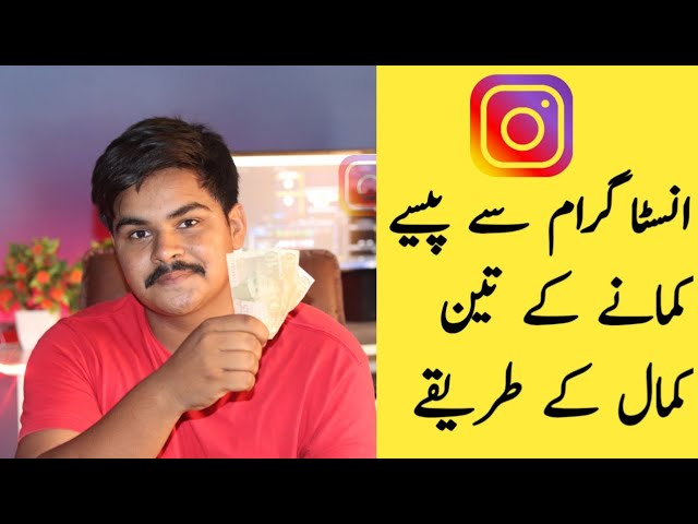 How to Earn Money From Instagram in Pakistan 2019 | Top 3 Ways Instagram earning
