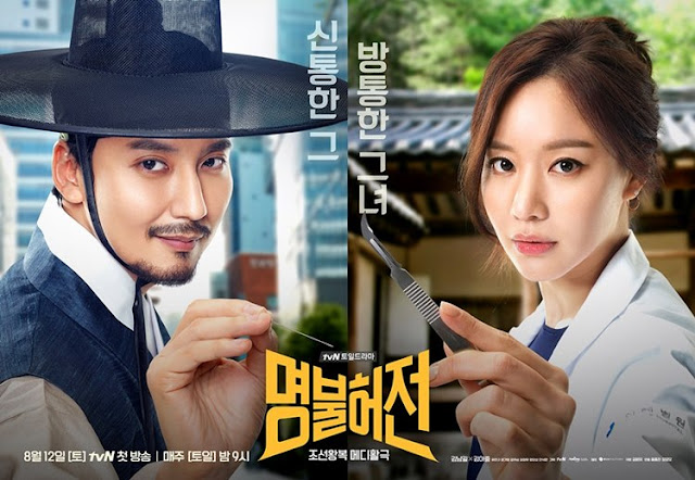 Drama Korea Deserving Of The Name Subtitle Indonesia