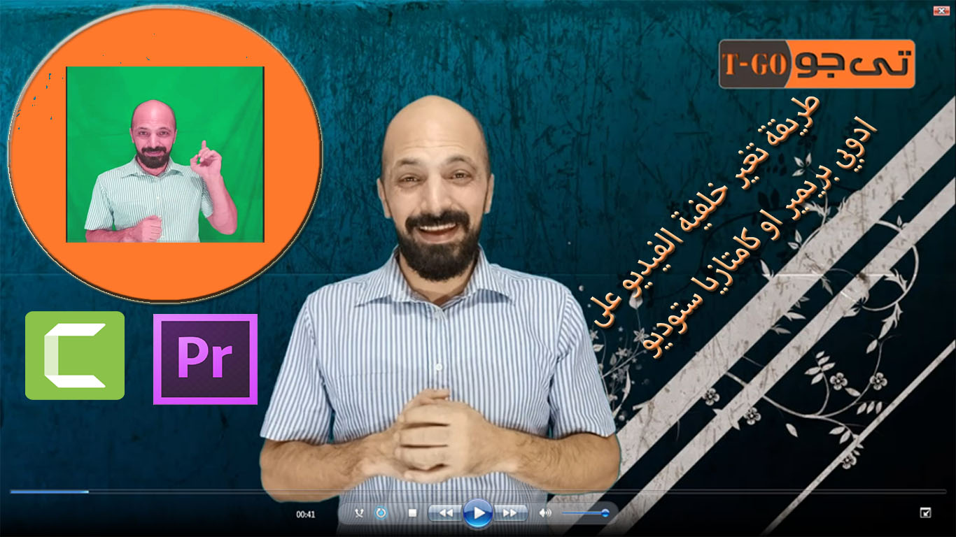 طريقة تغير خلفية الفيديو على ادوبي بريمير او كامتازيا ستوديو