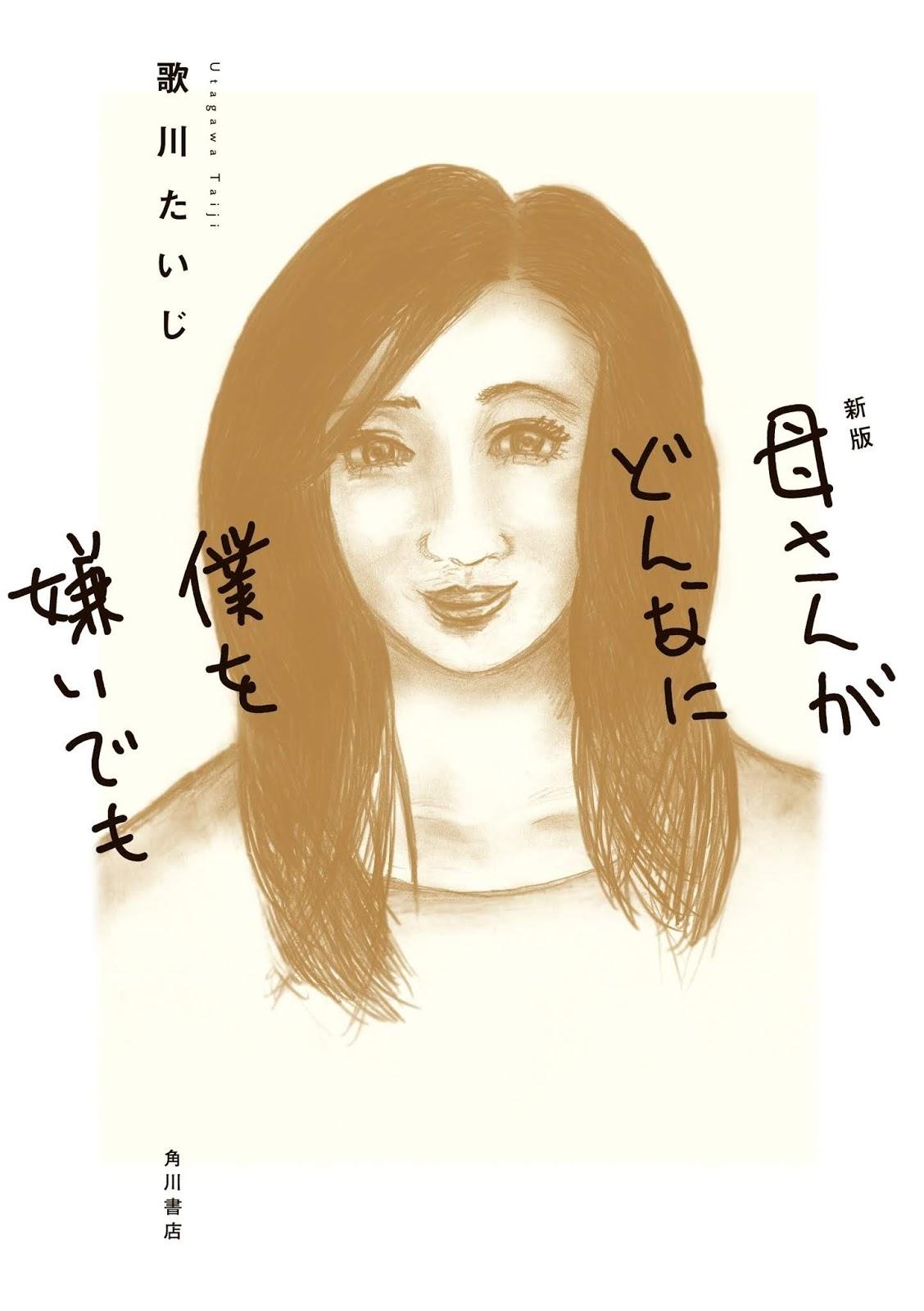 Hahasan ga Donna ni Boku wo Kirai demo