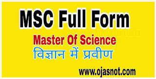 MSC-Full-Form-In-Hindi-Education