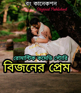 বিজনের প্রেম - Bangla Romantic Comedy Story - Romantic Comedy Bangla Premer Golpo