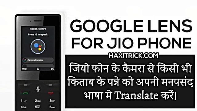 Google Lense For Jio Phone