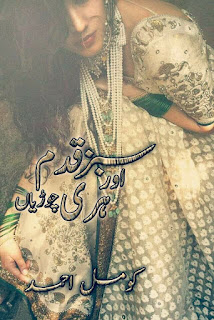 Sabz qadam aur hari churiyan by Komal Ahmed Complete Online Reading