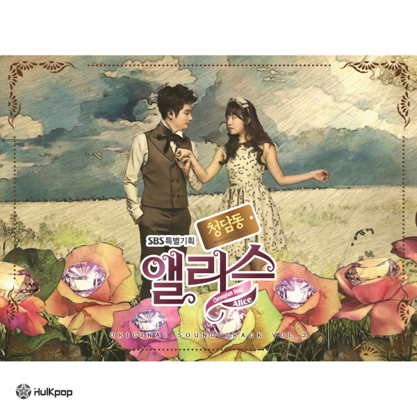 Various Artists – Cheongdamdong Alice OST Vol. 2