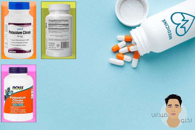 دواء  Potassium citrate -تكنوصيدلي