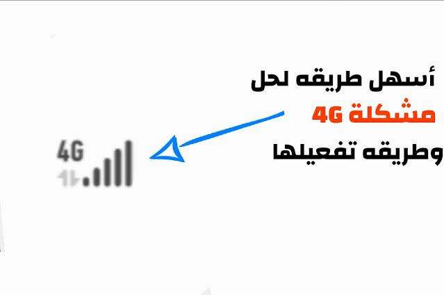 مشاكل شبكات 4G
