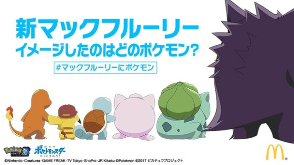Sorvete Pokémon: McDonald's do Japão revela seu novo McFlurry