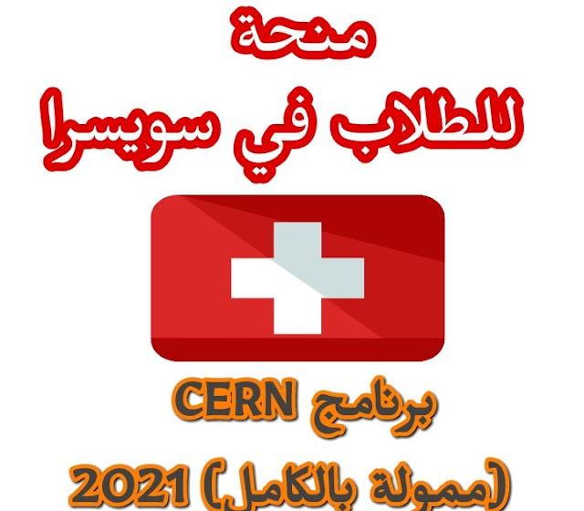 برنامج CERN الإداري للطلاب