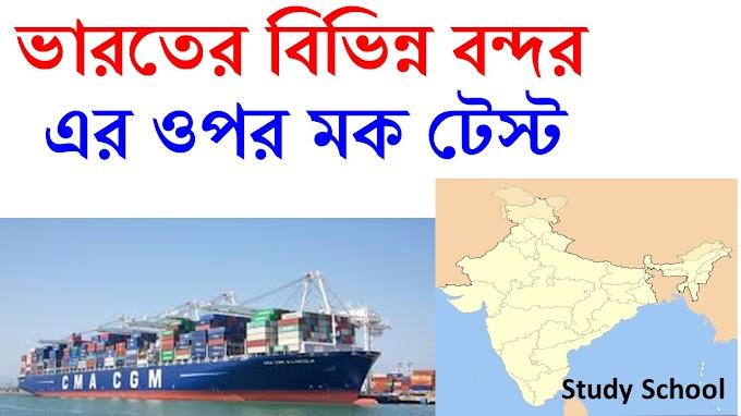 Indian Port GK In Bengali ( ভারতের বিভিন্ন বন্দর )