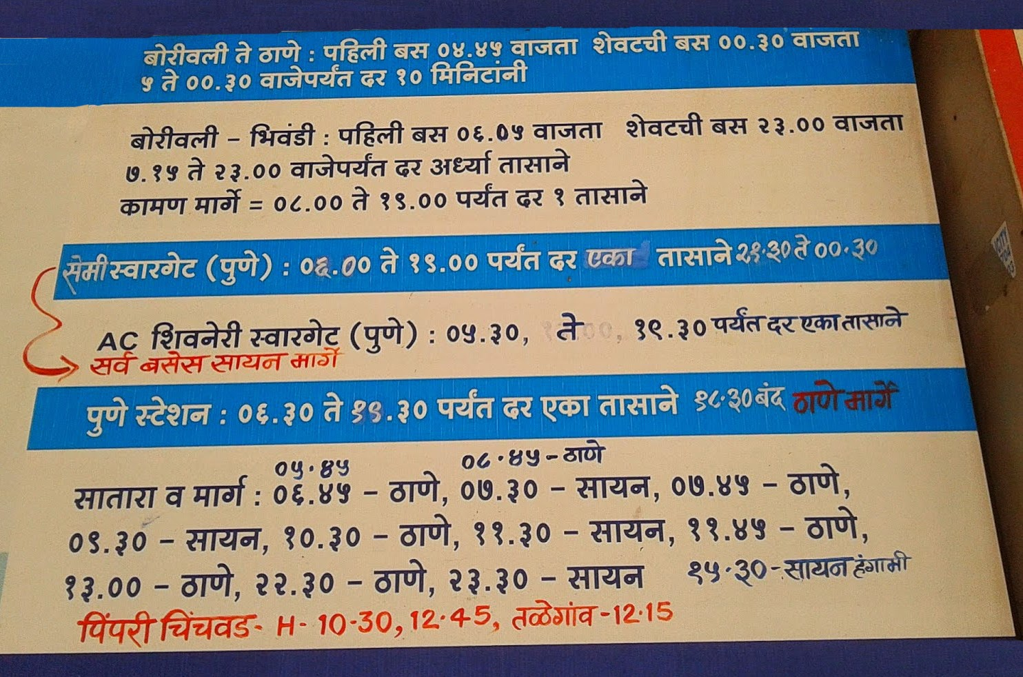Borivali ST Stand Time Table