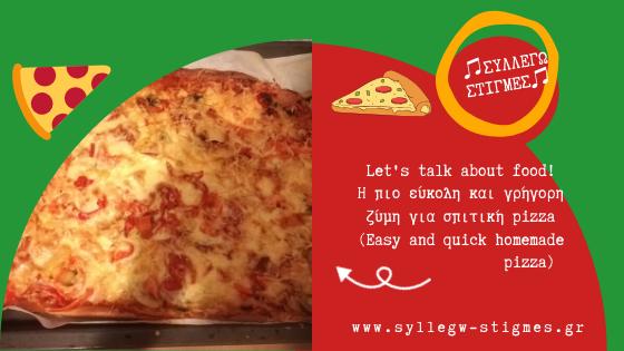 🍽Let's talk about food! 🍕Η πιο εύκολη και γρήγορη ζύμη για σπιτική pizza (Easy and quick homemade pizza) 🍕