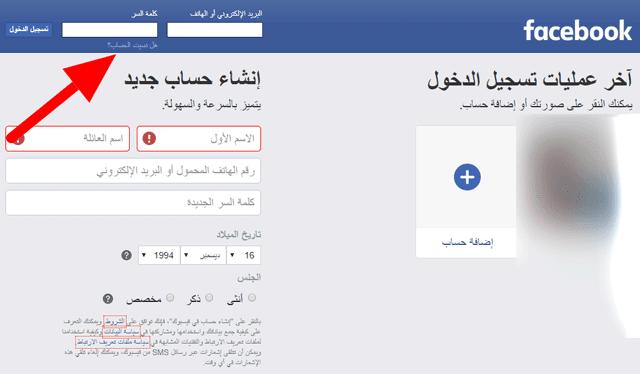 استخدام ميزة بالفيسبوك