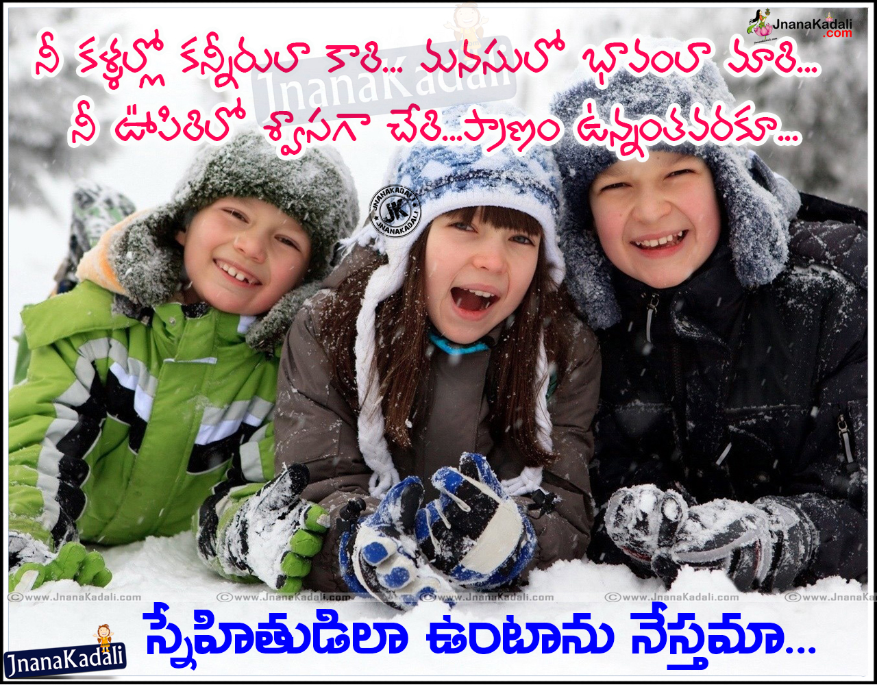 short essay on friendship in telugu language Telugu kavithalu on friendship ఫ్రెండ్ షిప్ కవితలు we have amazing famous friendship quotes and kavithalu 2018, telugu latest kavithalu and images, telugu love quotations, good friendship quotes and images for free download the best collection of quotations in telugu about friendship and hd collection of images, friendship value quotes in telugu, sentimental.