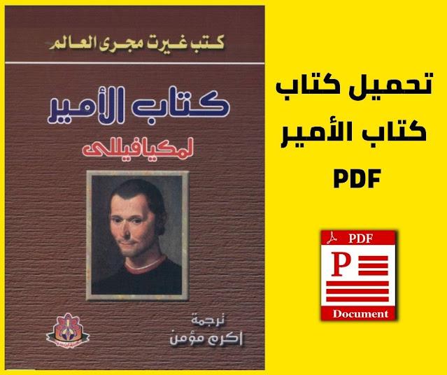 تحميل كتاب الأمير pdf برابط مباشر