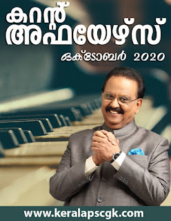 Download Free Malayalam Current Affairs PDF Oct 2020