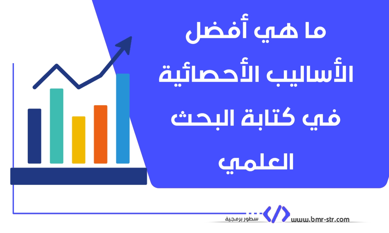 ما هي أفضل الأساليب الأحصائية في كتابة البحث العلمي