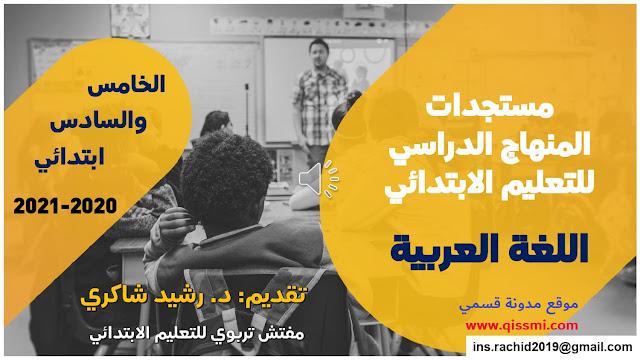 ديداكتيك اللغة العربية وفق المنهاج المنقح الجديد 2020-2021