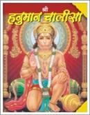 Hindi PDF of Shri Hanuman Chalisa