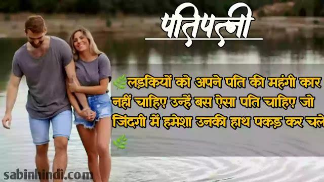 Pati Patni Quotes Images in Hindi