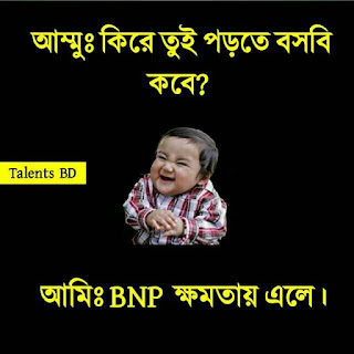 bangla jokes pic