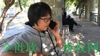 北京维权人士推友全世欣因言获罪遭正式逮捕