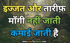 Trending Status Hindi 2021