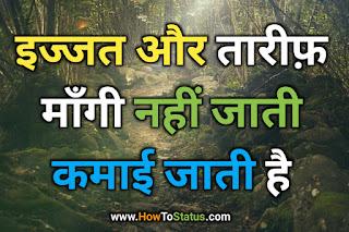Trending status hindi