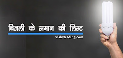 बिजली के सामान की लिस्ट | bijli ke saman ki list | electronic spare parts name list