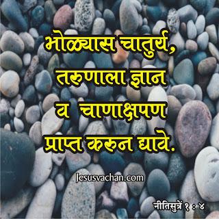 Bible vachan, Marathi bible vachan, yeshu che vachan, jesus christ image marathi, Nitisutre verses, Jesus christ vachan