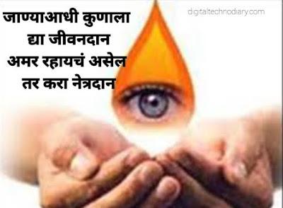 जागतिक नेत्रदान दिन -World Eye Donation Day Slogans in Marathi