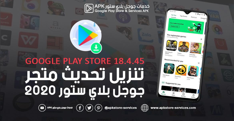 تحميل تحديث متجر بلاي 2020 - تنزيل Google Play Store 18.4.45 أخر إصدار
