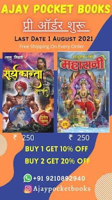 अजय पॉकेट बुक्स द्वारा प्रकाशित नवीन उपन्यासों के प्री आर्डर शुरू