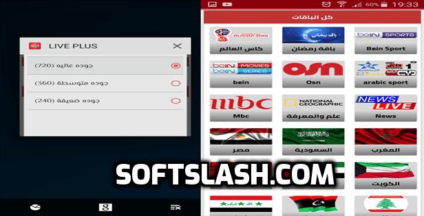 تحميل تطبيق لايف بلس Live Plus لمشاهدة قنوات بين سبورت علي الهاتف  موقع سوفت سلاش