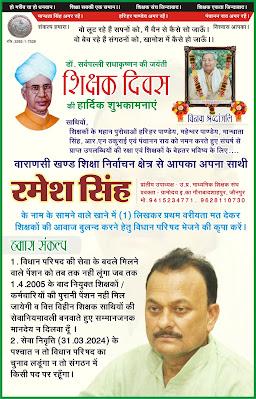 *Advt : वाराणसी खण्ड शिक्षा निर्वाचन क्षेत्र से प्रत्याशी रमेश सिंह की तरफ से शिक्षक दिवस की शुभकामनाएं।*