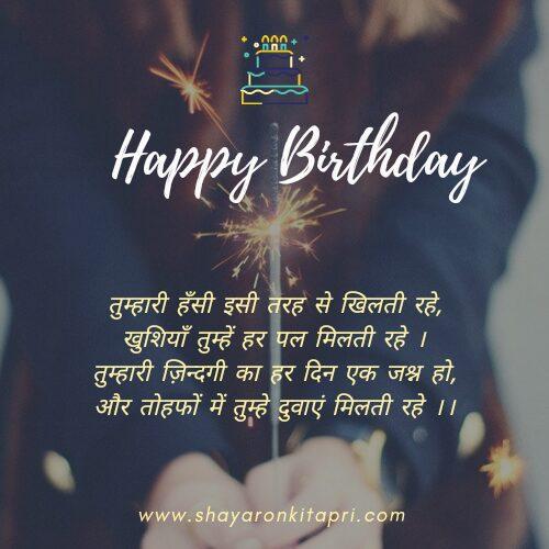 best-hindi-birthday-wishes