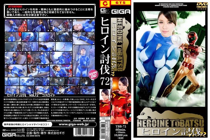 TBB-72 Heroine Suppression Vol. 72