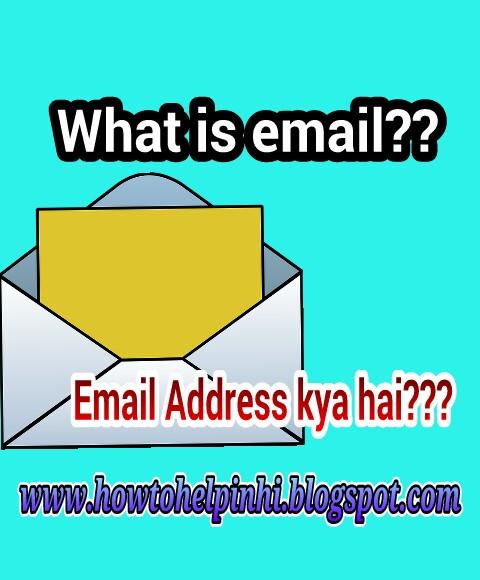 Email kya hai what is email email ki puri jankari hindi me for Koi 5 anopcharik patra