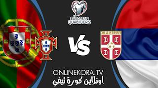 مشاهدة مباراة البرتغال وصربيا بث مباشر اليوم 27-03-2021 في تصفيات كأس العالم