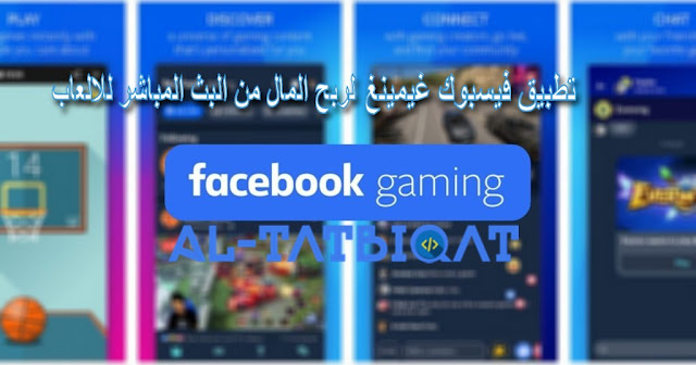 تطبيق 2020 Facebook Gaming لربح المال من البث المباشر للالعاب