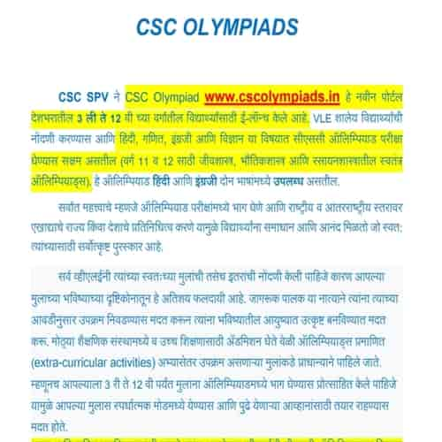 CSC Olympiad Registration | Exam www.cscolympiads.in