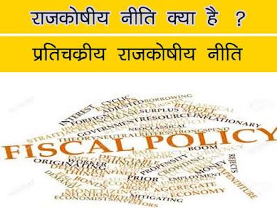 राजकोषीय नीति क्या है |राजकोषीय नीति का अर्थ क्या है? |प्रति चक्रीय राजकोषीय नीति |Contra-cyclical Fiscal Policy